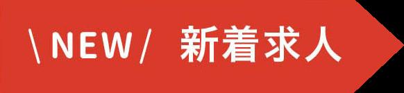 旭川介護ドットコムの新着求人