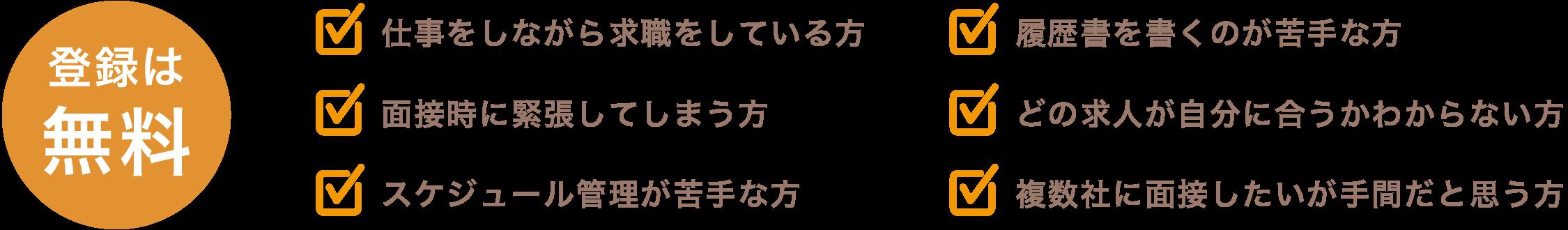 旭川介護ドットコムはこんなあなたにおすすめ